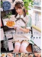 #生中出し出張メイドリフレ Vol.004 坂咲みほ ダウンロード
