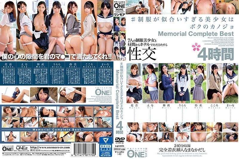 ONEZ-150 # This Beautiful Girl Who Looks Way Too Good In Uniform Is My Girlfriend Memorial Complete Best 4 Hours