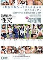 #制服が似合いすぎる美少女はボクのカノジョ Memorial Complete Best 4時間 ダウンロード