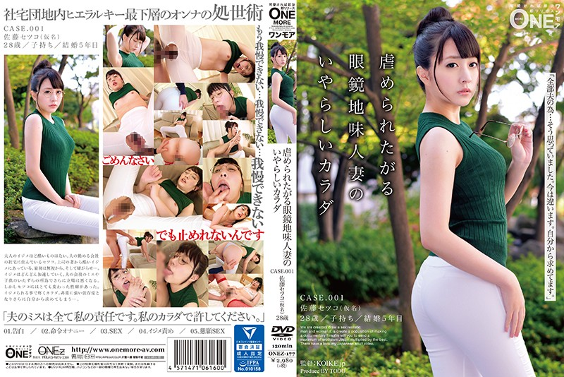 ONEZ-177 This Plain Jane Married Woman In Glasses Has A Naughty Body And Wants To Get Bullied CASE.001 Setsuko Sato (Not Her Real Name) 28 Years Old
