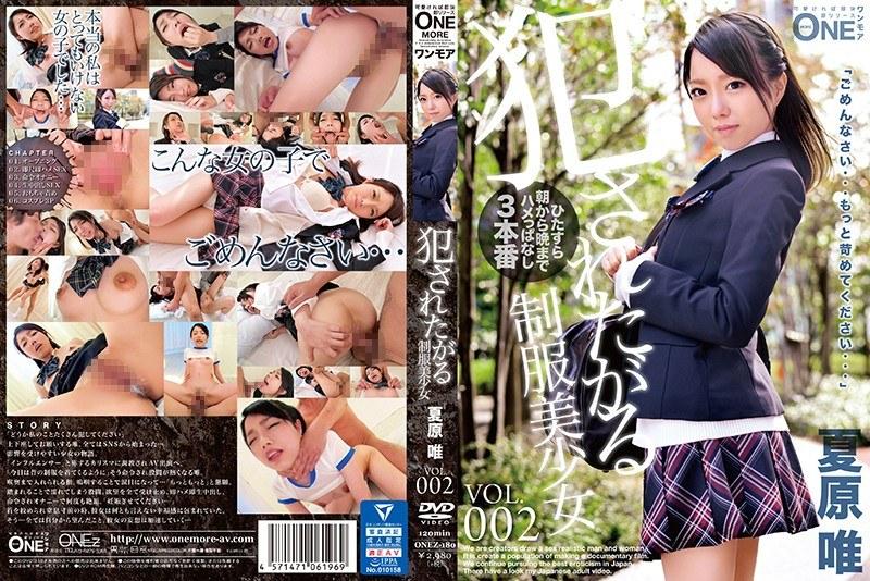 犯されたがる制服美少女 VOL.002 夏原唯サンプル画像