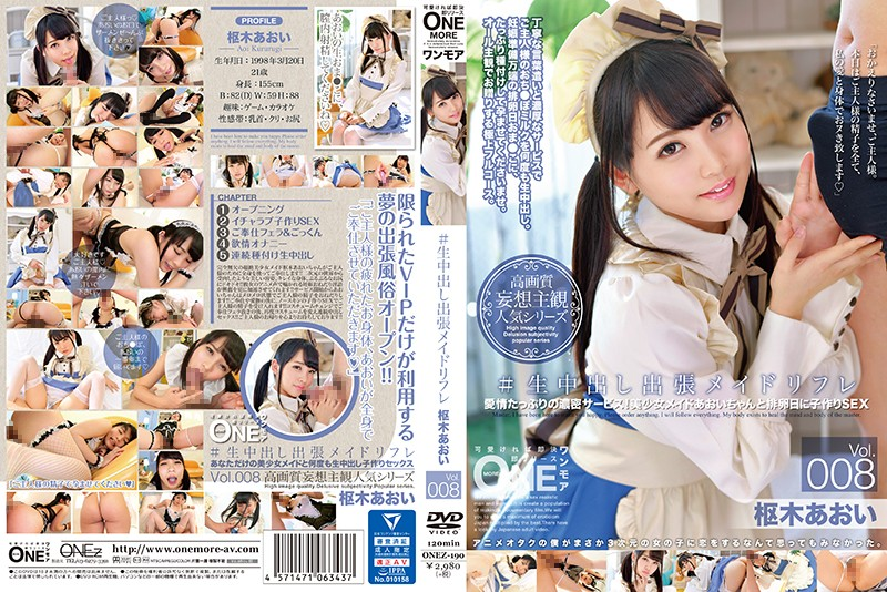 ONEZ-190 #Raw Creampie Travelling Maid Sexual Massage Vol. 008 Aoi Kururugi