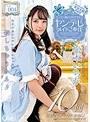 ご主人様が大好きすぎるヤンデレメイドご奉仕 松本いちか Vol.004(118onez00244)