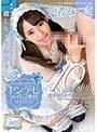 ご主人様が大好きすぎるヤンデレメイドご奉仕 渚みつき Vol.005(118onez00249)