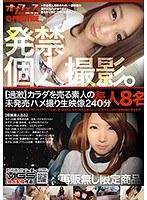 発禁個人撮影【過激】カラダを売る素人の未発売ハメ撮り生映像240分