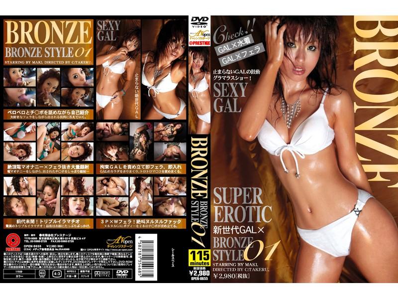 BRONZE 01