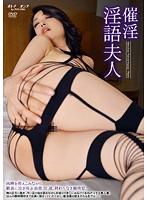 催淫・淫語夫人 由恵32歳。