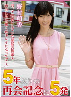 5年ぶりの再会記念に5発 野村萌香 ダウンロード