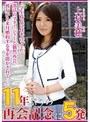 11年ぶりの再会記念に5発 上村美穂(118pat00006)