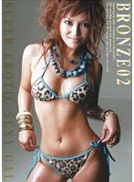 BRONZE 02 ダウンロード