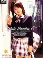 Little Garden 5 酒井里美 ダウンロード