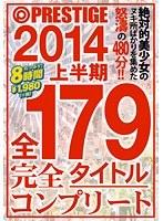 PRESTIGE 2014 上半期 全179タイトル完全コンプリート ダウンロード