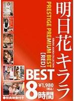 明日花キララ PRESTIGE PREMIUM BEST【RED】8時間 ダウンロード