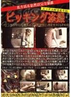 ピッキング盗撮 LIFE-7 ダウンロード
