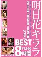 明日花キララ BEST PRESTIGE PREMIUM TREASURE 【PINK】 8時間 ダウンロード