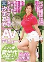 女子テニス部選手汐美あや AVデビュー