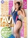 某体育大学1年 水泳部平泳ぎ選手 荻野むつき AVデビュー AV女優 新世代を発掘します!