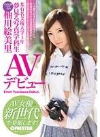 RAW-019 某有名美術大学1年 夢見る写真学科生 柚川絵美里