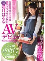 某お嬢様大学英文学科 眼鏡美少女な古書店員 逢月はるな AVデビュー AV女優新世代を発掘します! ダウンロード