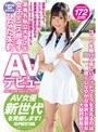 女子テニス部選手 ひなた朱莉 AVデビュー