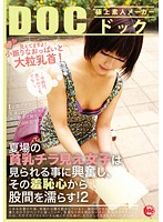 夏場の貧乳チラ見え女子は見られることに興奮しその羞恥心から股間を濡らす! 2 [RDT-156]
