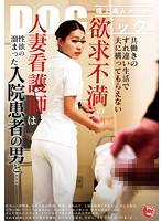 共働きのすれ違い生活で夫に構ってもらえない欲求不満の人妻看護師は性欲の溜まった入院患者の男と…