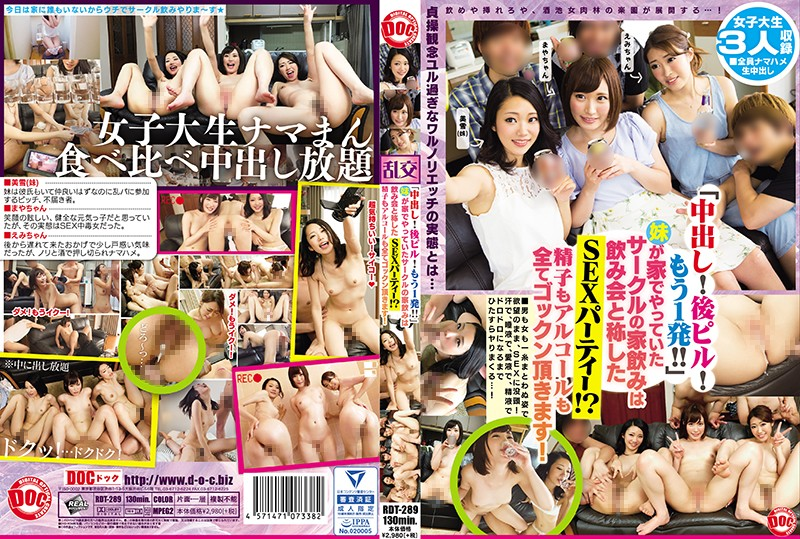 "RDT-289 ""Creampie Sex! An After-Fuck Pill! And Another Fuck!!"" My Little Sister Was Having A Club Drinking Party At Our House, But In Reality It Was A Secret Sex Party!? They're Drinking Down Alcohol And Cum All Together!"