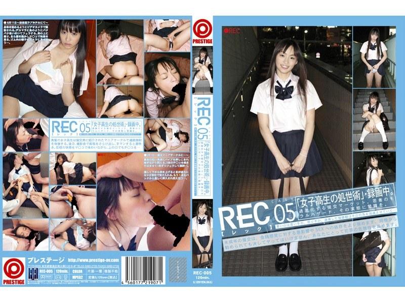 REC 05