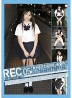 REC 05 ダウンロード
