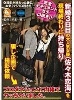 新婚3日目の大人気AV女優「佐々木恋海」を現場終わりに持ち帰り ダウンロード