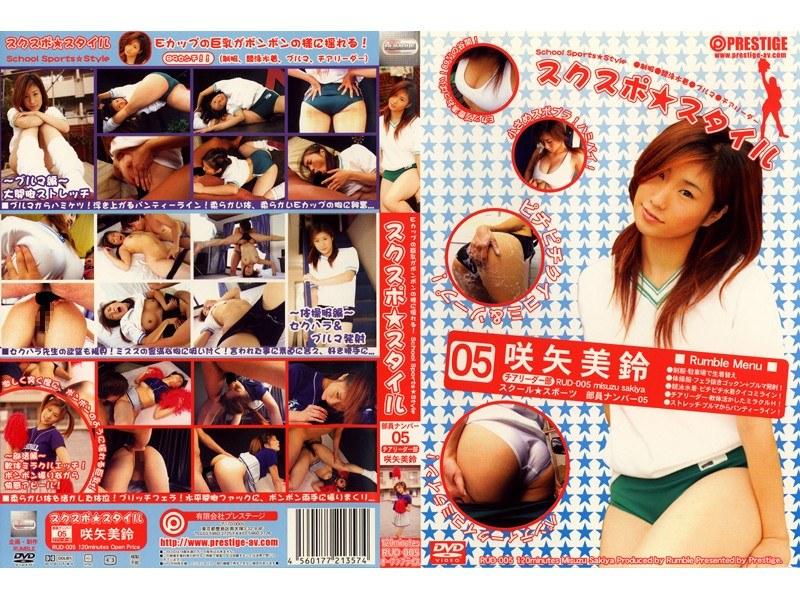 スクスポ★スタイル 部員ナンバー05 チアリーダー部 咲矢美鈴