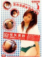 スクスポ★スタイル 部員ナンバー05 チアリーダー部 咲矢美鈴 ダウンロード