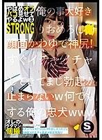 【やばめオフパコ見せてやるよwSTRONG】 3.りおめろ 【オレのタダマ...