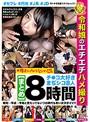 #セフレ #円光 #J系 #JD令和娘のエチエチハメ撮りまとめ8時間