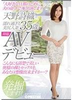 濡れ過ぎる美尻人妻 天野詩織 35歳 AVデビュー ダウンロード