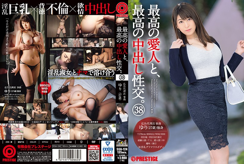 SGA-124 The Greatest Creampie Sex, With The Greatest Lover Of All Time 38 A Horny Girl Who Does Desk Work At An Ad Agency Who Has A Hot Glamorous Body