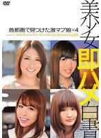 美少女即ハメ白書 06