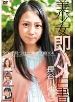 美少女即ハメ白書 10