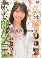 美少女即ハメ白書 12 ダウンロード