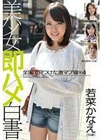 美少女即ハメ白書 37 ダウンロード