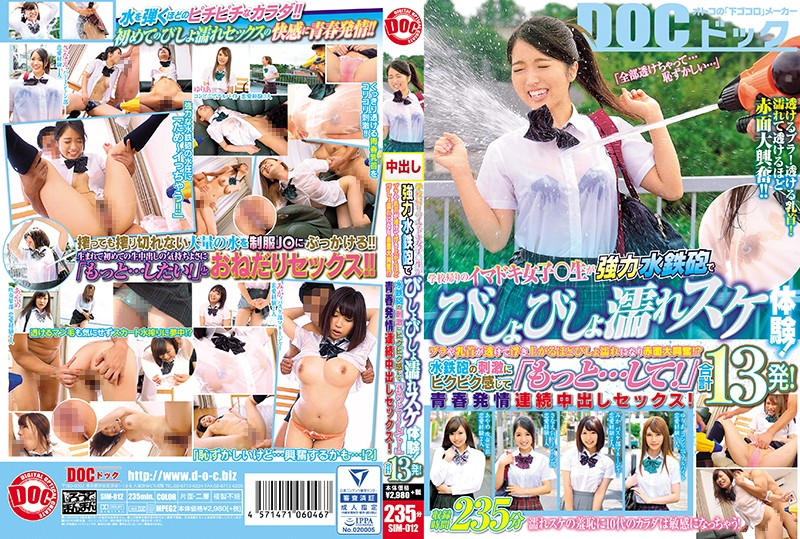 SIM-012 A Fashionable Schoolgirl On Her Way Home From School Gets Soaked With A Powerful Water Gun! Her Bra And Nipples Become Visible Under Her Wet Clothes!? She Starts To Enjoy The Stimulation From The Water Gun And Asks For More! Youthful, Lustful Creampie Sex! 13 Shots In Total!!