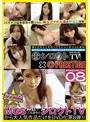 (素)シロウトTV PREMIUM 08