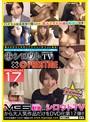 (素)シロウトTV PREMIUM 17(118siv00017)