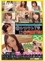 シロウトTV×PRESTIGE PREMIUM 20