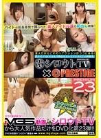 シロウトTV×PRESTIGE PREMIUM 23(118siv00023)