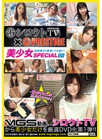 シロウトTV×PRESTIGE 美少女SPECIAL 01 ダウンロード