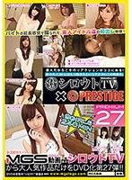 シロウトTV×PRESTIGE PREMIUM 27