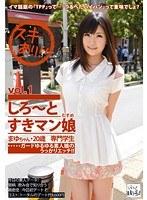 しろ〜とすきマン娘 vol.1 ほのかまゆ ダウンロード