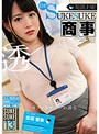志田雪奈×SUKESUKE#13恥部上場!日本SUKESUKE商事 志田雪奈