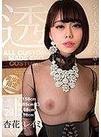 杏花レイミ×SUKESUKE#28 ダウンロード